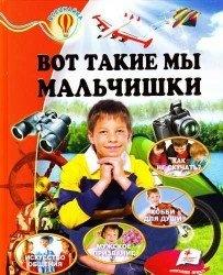 Книга Вот такие мы мальчишки