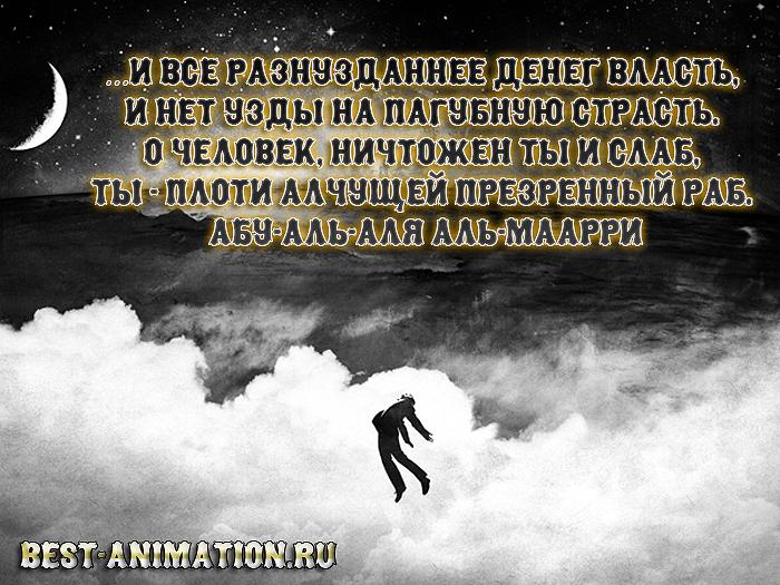 Цитаты великих людей - Величие и ничтожество человека - И все разнузданнее денег власть...