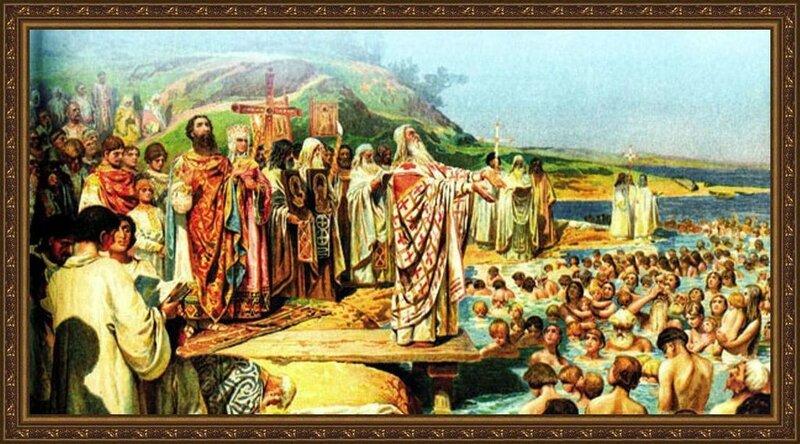 С днем крещения Руси !