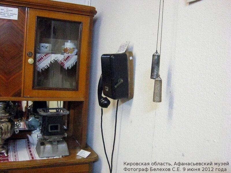 музей, Афанасьево
