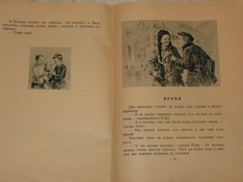 Рабочая тетрадь по английскому языку 7 класс афанасьева читать