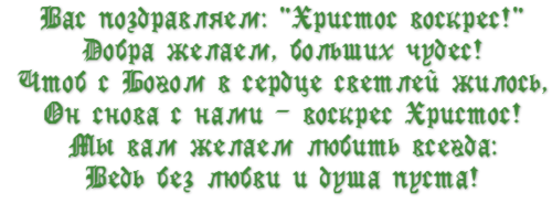 Текст поздравленией, надписи к Пасхе