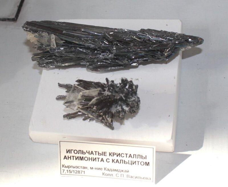 Игольчатые кристаллы антимонита с кальцитом