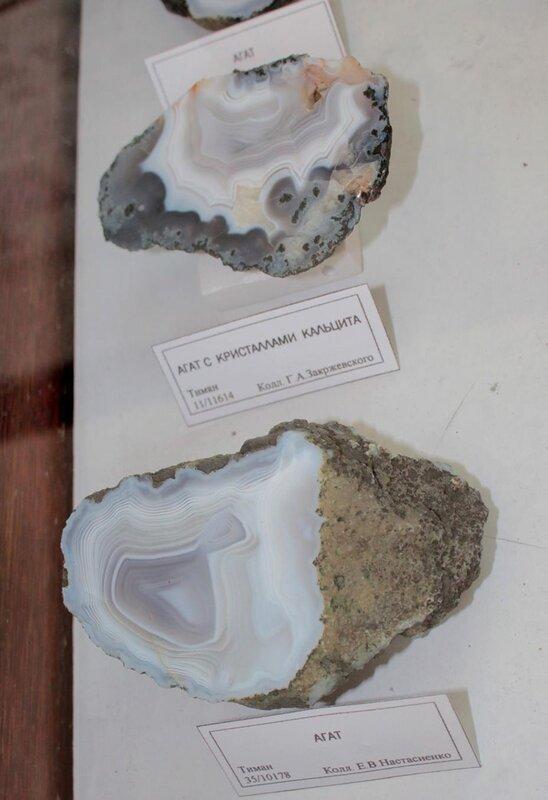 Агат с кристаллами кальцита; агат