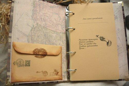 Как оформить дневник путешественника своими руками