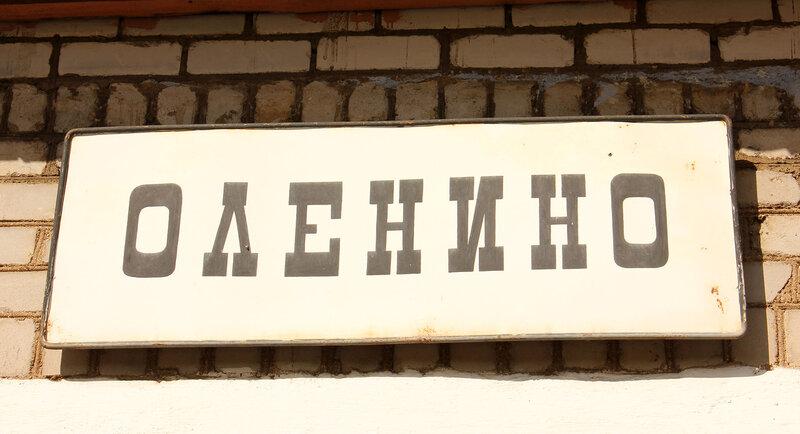 Табличка Оленино