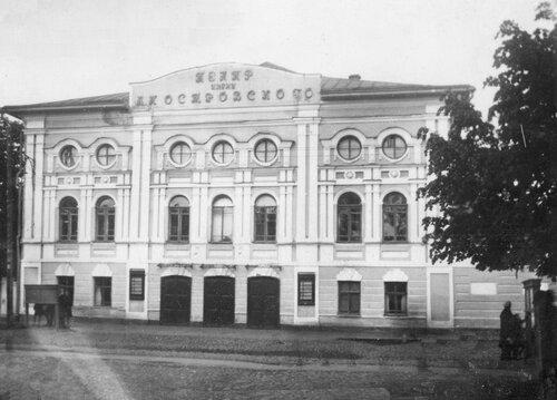 <a href='http://img-fotki.yandex.ru/get/5708/97867398.13/0_8257f_66cff1a8_orig.jpg'>Театр им. А.Н. Островского, нач. 1950-х гг.</a>