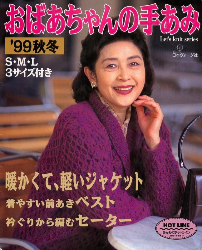 Lets knit series 3 1999
