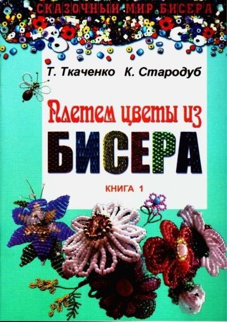Плетем цветы из бисера (книга 1)