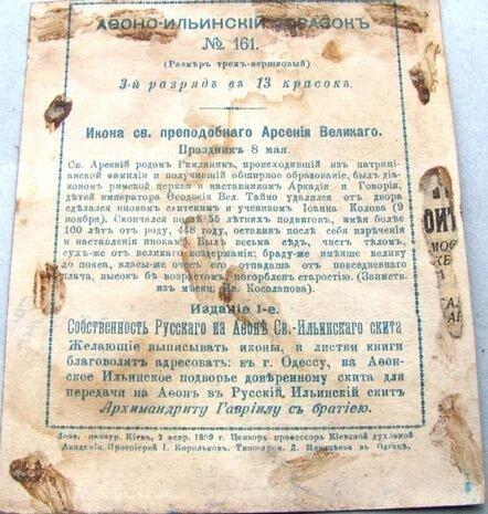 Обратная сторона иконы прп. Арсения Великого