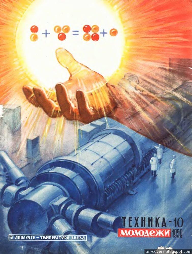 Техника — молодёжи, обложка, 1959 год №10