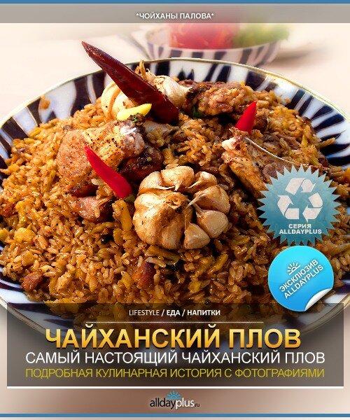 Чайханский плов. Настоящий. Ташкентский рецепт в наших фотографиях, историях и описании.