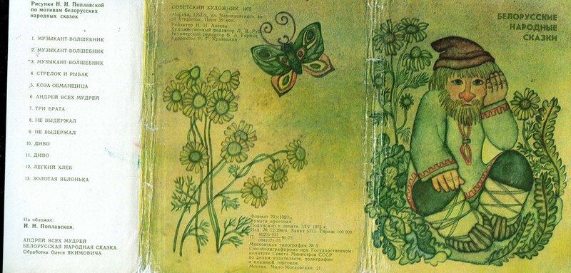 Белорусские  народные сказки, рисует Наталья Поплавская