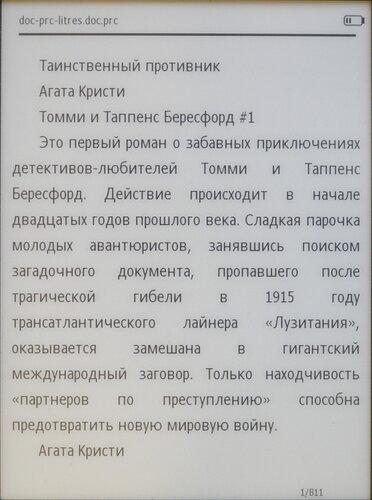 Ritmix RBK-520 - чтение текста в формате doc.prc (Palm)