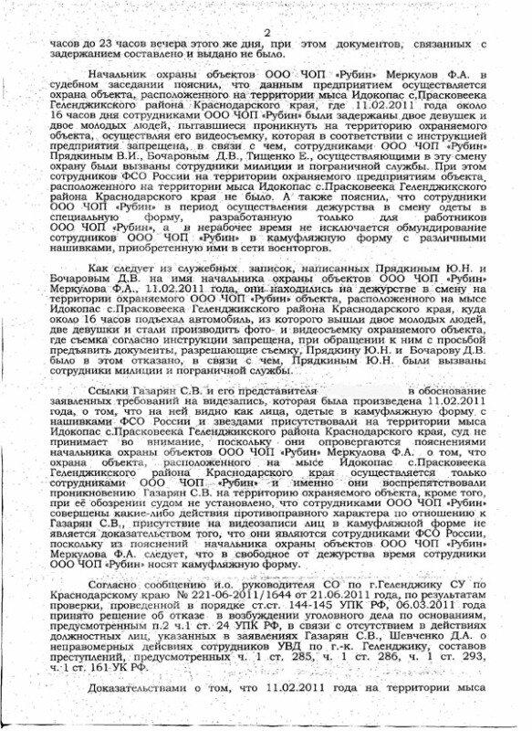 Мой суд с ФСО: дворец Путина охраняют «оборотни» в погонах ФСО. Погоны куплены в сети военторгов.