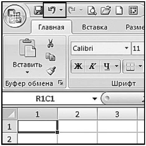 Отмена действия в таблицах Excel