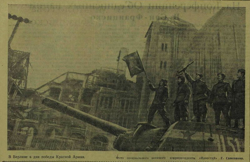 «Известия», 9 мая 1945 года, день Победы, 9 мая