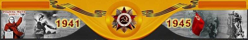 Великая Отечественная война_1941_1945.jpg