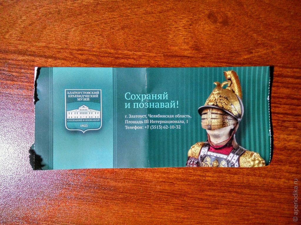Билет в Златоустовский Краеведческий Музей