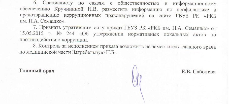 ГБУЗ РК «Республиканская клиническая больница им. Н.А. Семашко». Антикоррупция