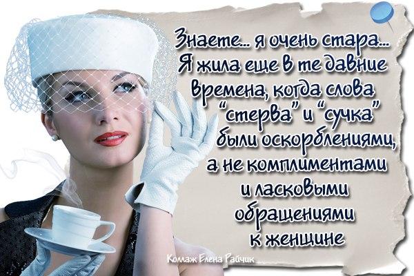 Картинки с Надписью Статусы о женщинах