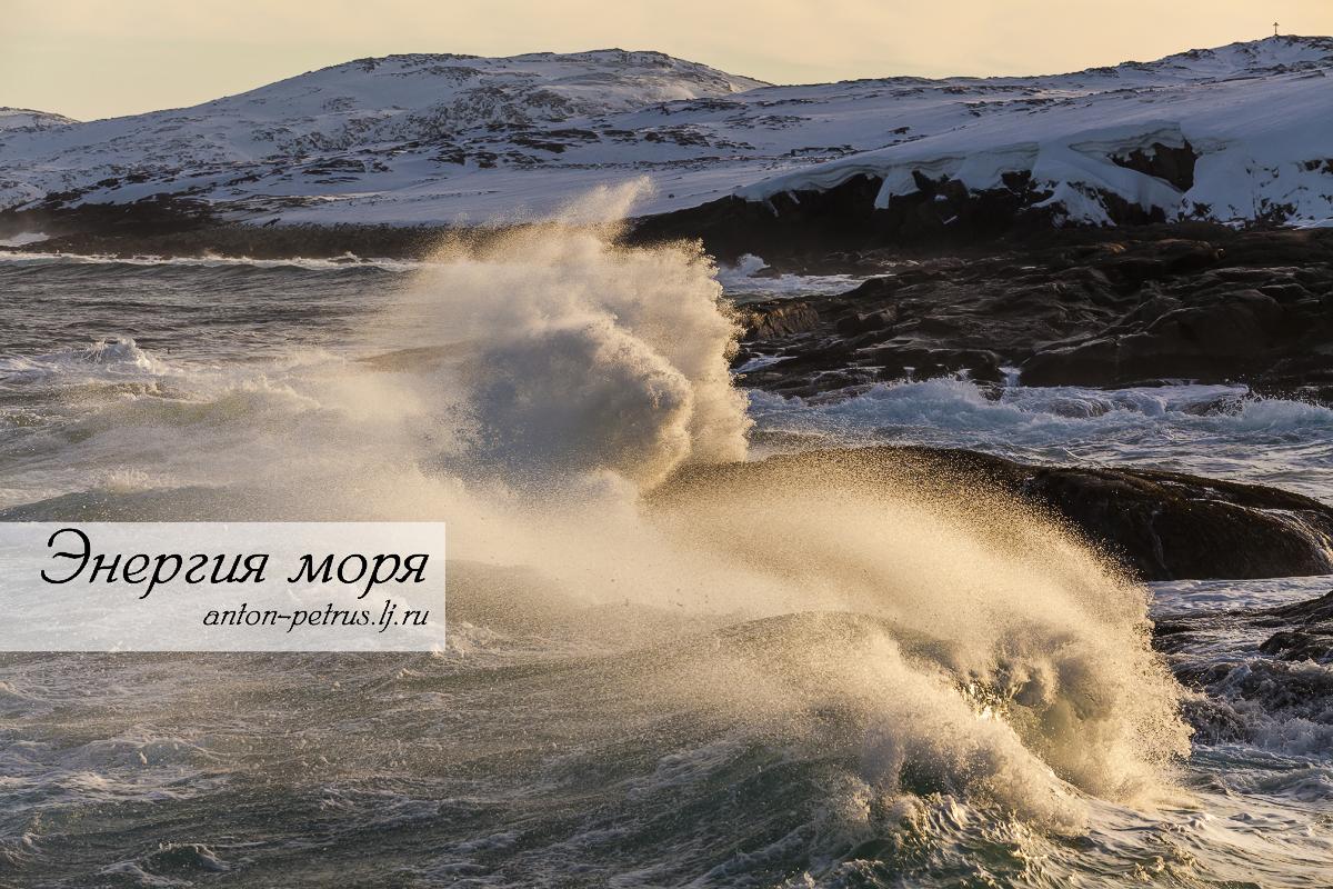 Энергия моря. Териберка