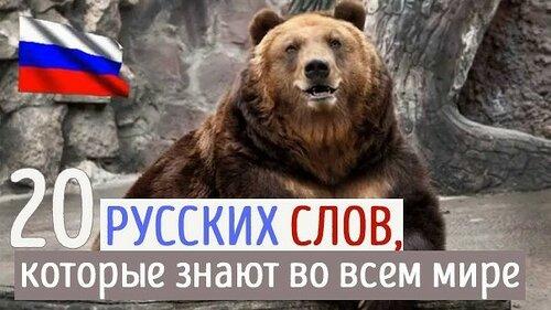 20 русских слов, которые знают во всем мире
