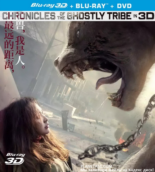Хроники Призрачного племени / Jiu ceng yao ta / Chronicles of the Ghostly Tribe (2015/BDRip/HDRip/3D)