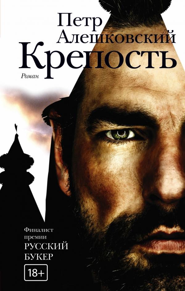 Petr_Aleshkovskij__Krepost.jpeg