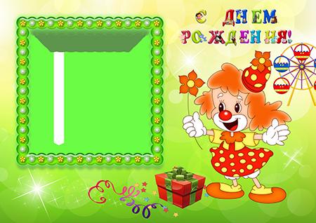 Рамка на День рождения с клоуном-девочкой с цветком в руке и подарком около каруселей