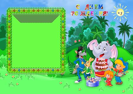 Детская фоторамка на День рождения со слоном с большим тортом и героями мультфильмов на лесной лужайке среди пальм