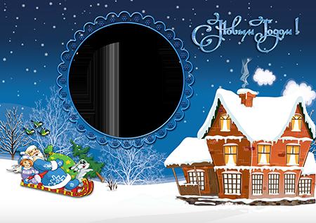 Рамка для фото на Новый год с Дедом морозом, снегурочкой и зайчиком на санях около желтого рождественского домика