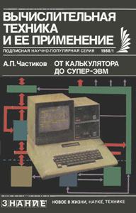 Журнал: Вычислительная техника и её применение 0_144184_8bb32133_orig