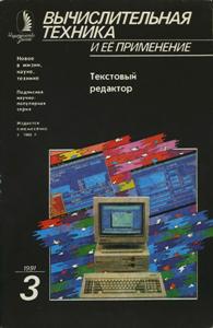 Журнал: Вычислительная техника и её применение - Страница 2 0_144713_d2a23c3e_orig