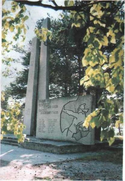 Памятник комсомольцам в Сургуте