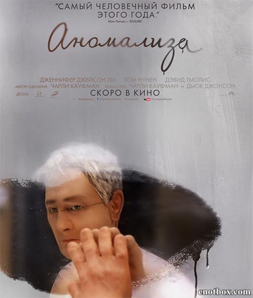 Аномализа / Anomalisa (2015/WEB-DL/WEB-DLRip)