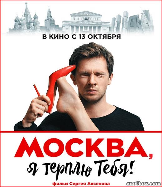 Москва, я терплю тебя (2016/WEB-DL/WEB-DLRip)