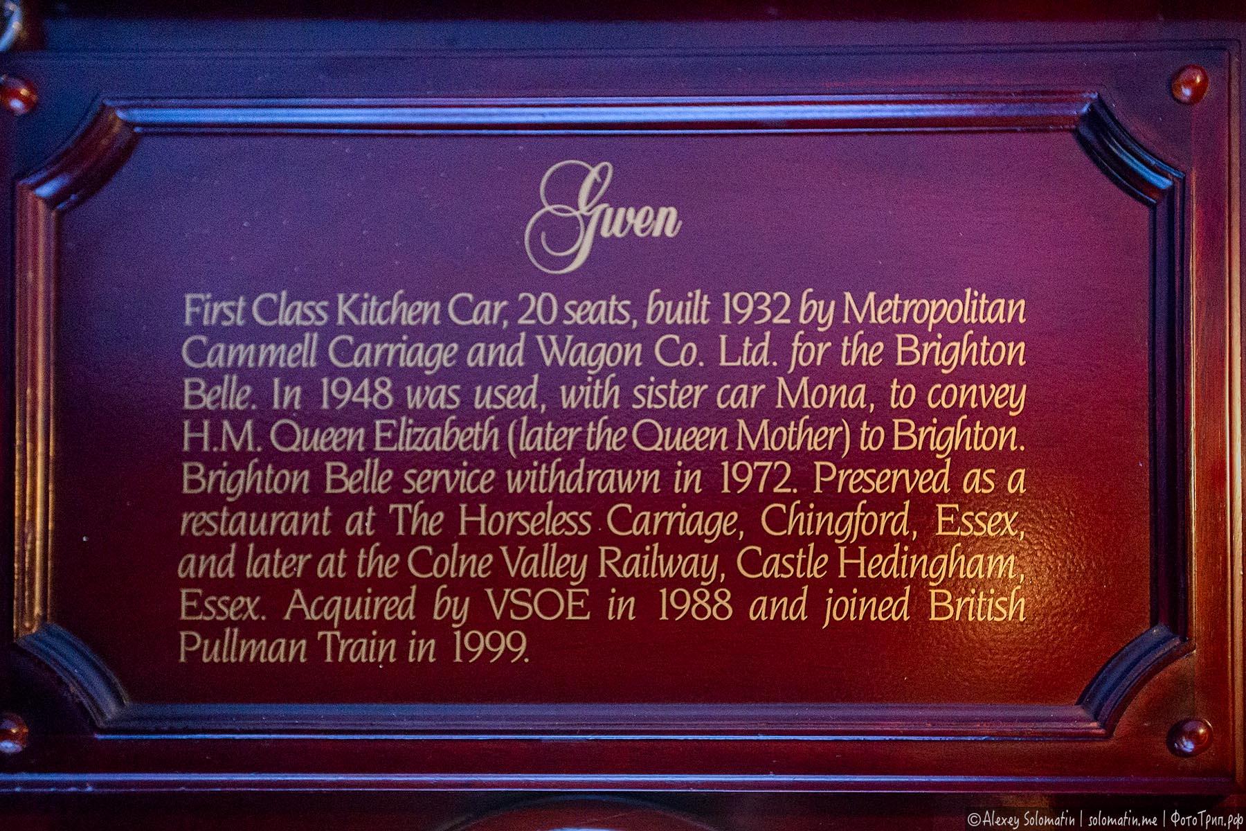 Восточный Экспресс. Интерьер. Belmond British Pullman в Лондоне