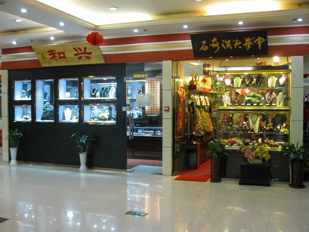 Маленькие магазины, Международный рынок обмена коллекциями, Пекин