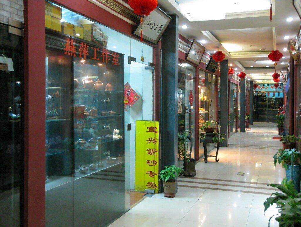 Магазины, Международный центр обмена коллекций, Пекин