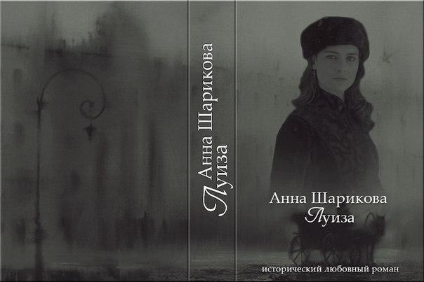 Анна Шарикова Луиза