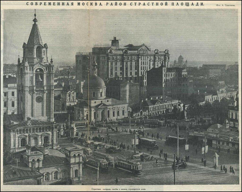 84594 Страстная площадь с вышки строящегося дома 1924 г..jpg