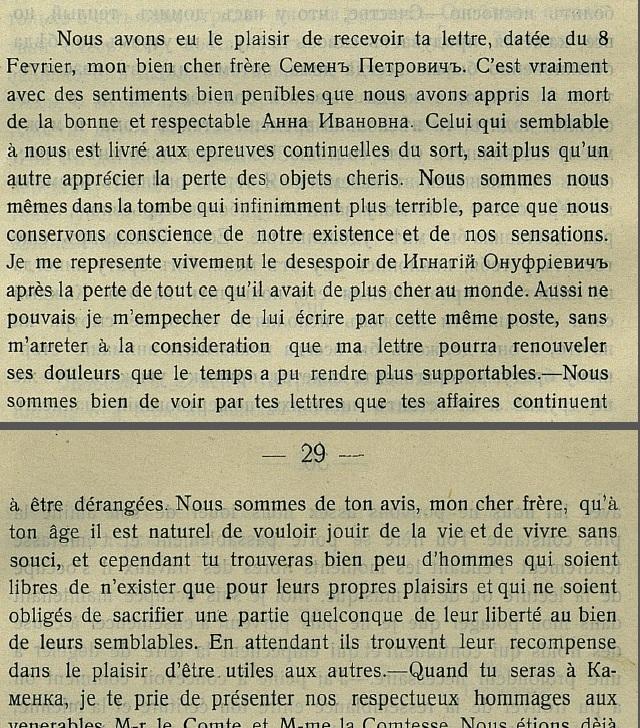 2.13 Мая 1832-1.jpg