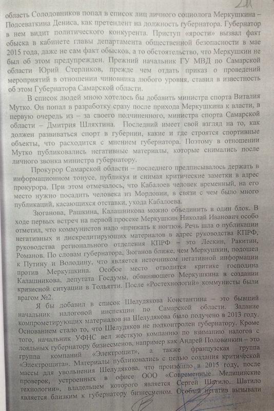 4 (26) Шляхтин Шелудяков Кабалоев КПРФ.jpg