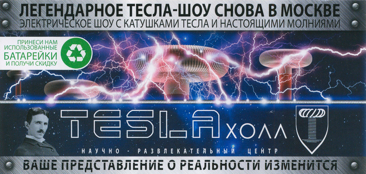 Тесла-шоу в Tesla-hall в Москве