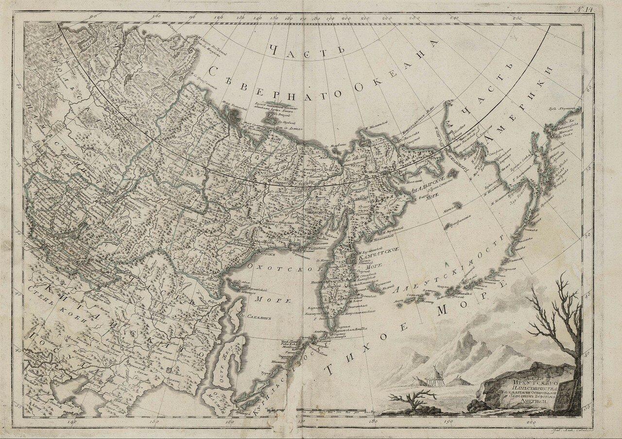 17. Карта Иркутского наместничества с прилегающими островами и Западным берегом Америки