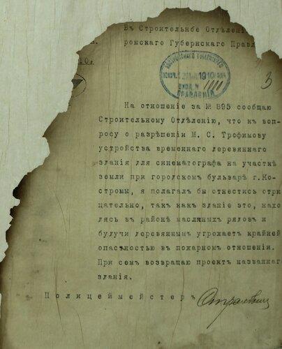 ГАКО, ф. 137, оп.2, д. 4087, л. 3