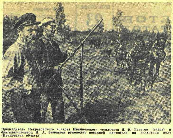 «Известия», 23 мая 1943 года, советский тыл в ВОВ
