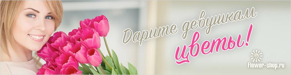 цветы на Flower-shop.ru