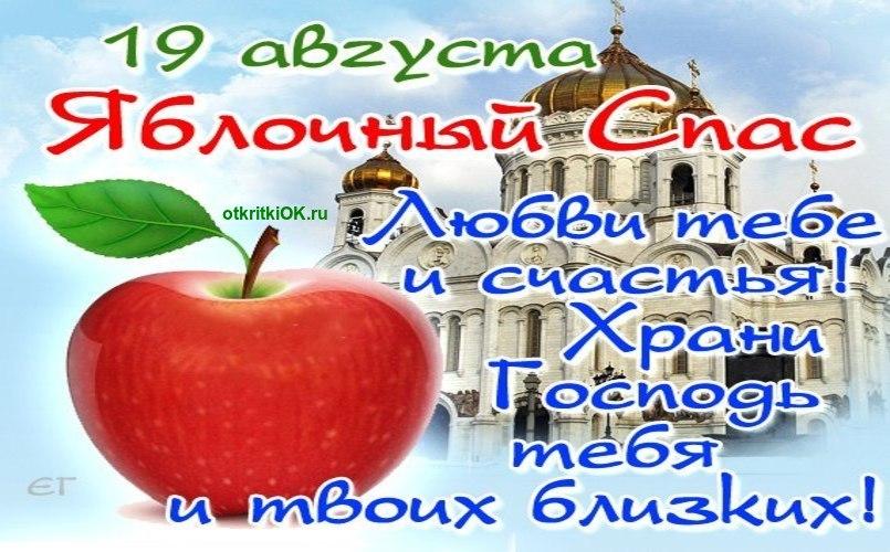 Свято яблучний спас
